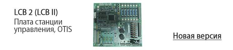 Плата станции управления LCB 2 (LCB II) новая версия OTIS